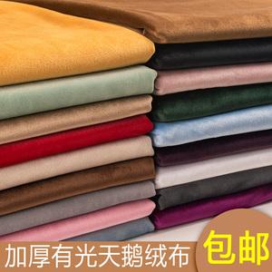领1元券购买加厚天鹅绒金丝绒毛绒布料沙发抱枕服装面料窗帘丝绒布头清仓处理