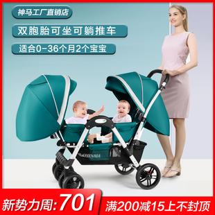 神马双胞胎婴儿推车 二胎宝宝出行神器 双人可坐躺轻便儿童手推车