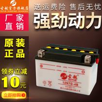 古越12n7D-4b摩托车电瓶12v锂蓄电池7ah女士水电瓶通用125/110