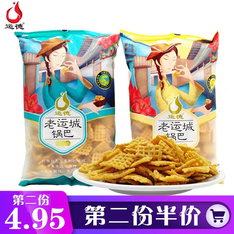 山西老运城锅巴运德锅巴208g多口味零食粗粮锅休闲食品包邮券后9.90元