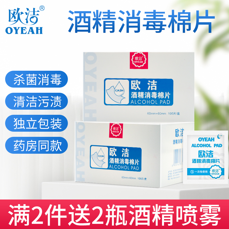 Oujie medical disposable alcohol cotton piece 75 degree large ear hole wound disinfection mobile phone cleaning wipes 100 pieces