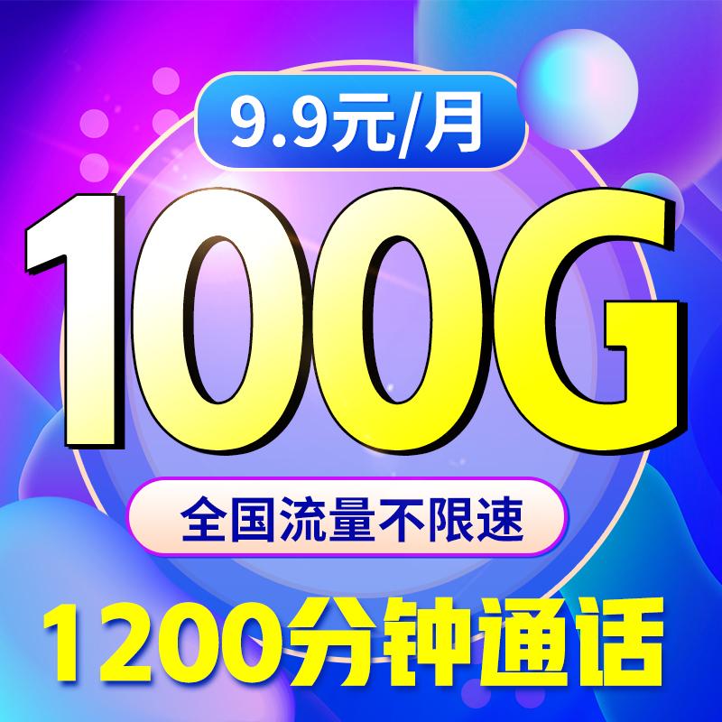 联通流量无限卡4G纯流量上网卡手机卡0月租电话卡大王卡阿里宝卡