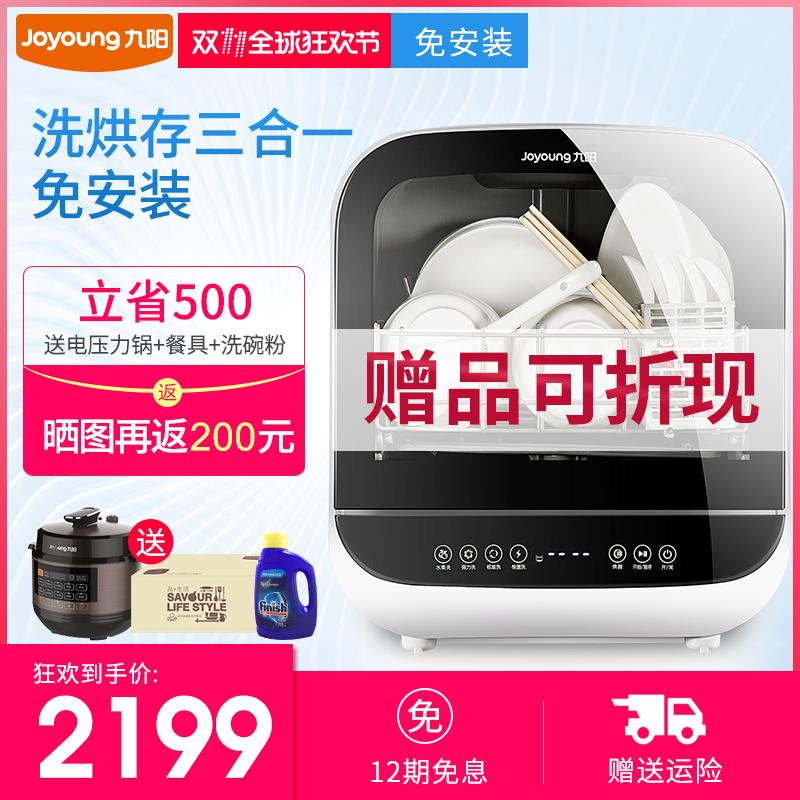 新低!Joyoung 九阳 X6免安装家用台式洗碗机