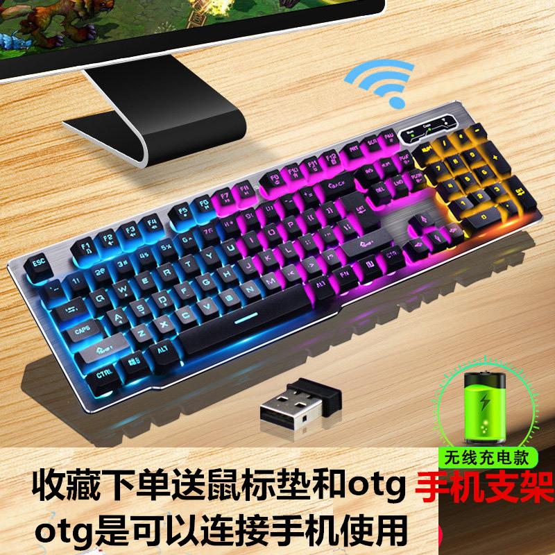 无线键盘鼠标套装可充电发光游戏