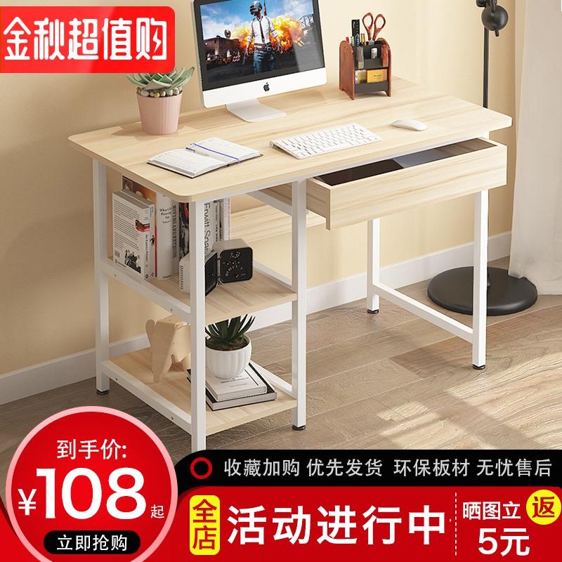 简约家用学生写字桌台带抽屉电脑桌满100元可用20元优惠券