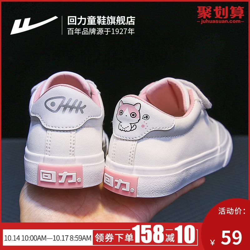 回力童鞋女童小白鞋子儿童白色板鞋2019新款秋季小学生潮女孩白鞋