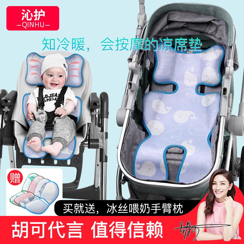 婴儿推车凉席坐垫冰丝夏季透气新生儿童宝宝餐椅安全座椅凉席通用限9000张券