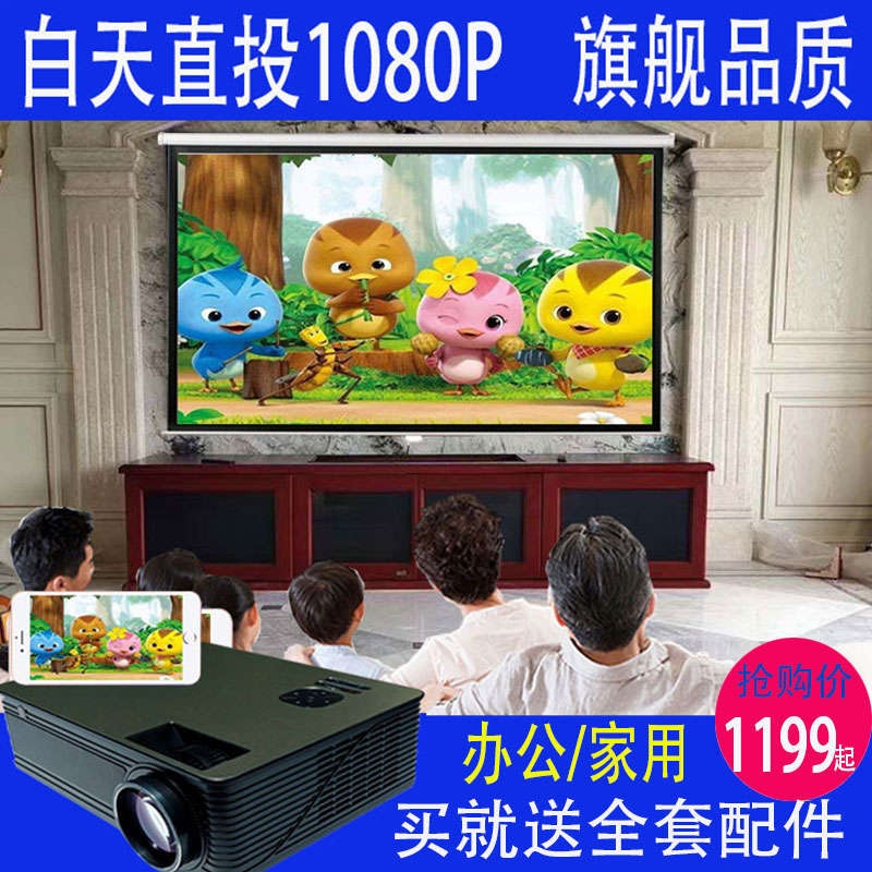 Bombardment LED projector office training course commercial HD home conference direct projection to home theater during the day