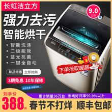 长虹洁立方全自动洗衣机小型宿舍7.5公斤810kg家用波轮15大容量