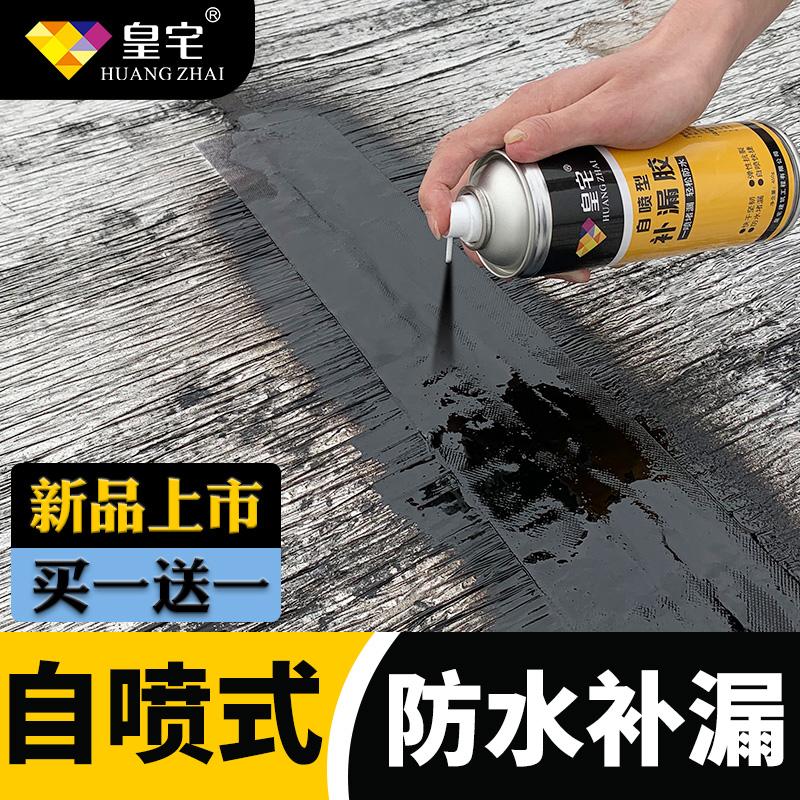 防水补漏喷剂屋顶外墙房顶楼顶堵漏王防漏喷雾材料自喷神器涂料胶