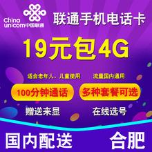 安徽合肥联通4G手机号卡1元1G畅享低月租无合约手表快递卡大王卡