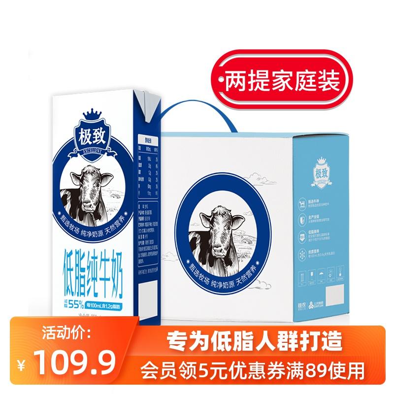 三元低脂纯牛奶250ml/2整箱共24盒