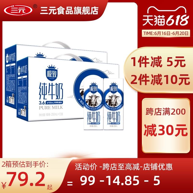 三元极致高品质全脂纯牛奶250ml*12盒*2整箱礼盒装学生儿童早餐奶
