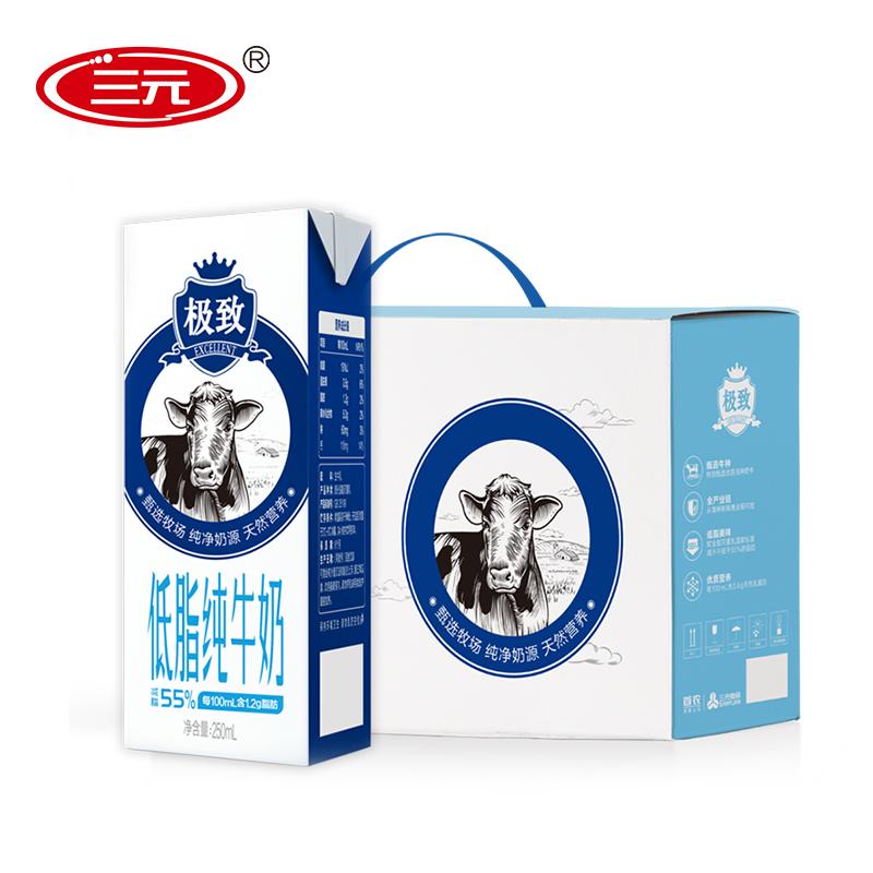 11-30新券三元 极致娟姗低脂纯牛奶250ml*12盒部分脱脂牛奶整箱营养送礼