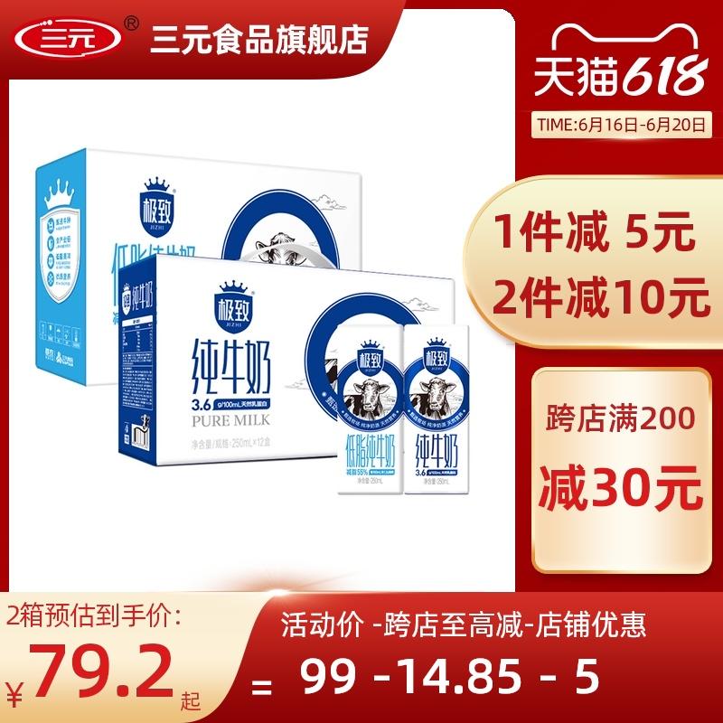 三元高品质极致全脂/低脂纯牛奶250ml*12盒*2提