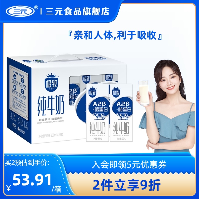 三元极致A2-β酪蛋白纯牛奶稀奢奶源精巧装200ml*10盒 营养牛奶