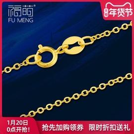 福萌18k金项链女款o字可调节锁骨链au750彩金黄单链子玫瑰金素链