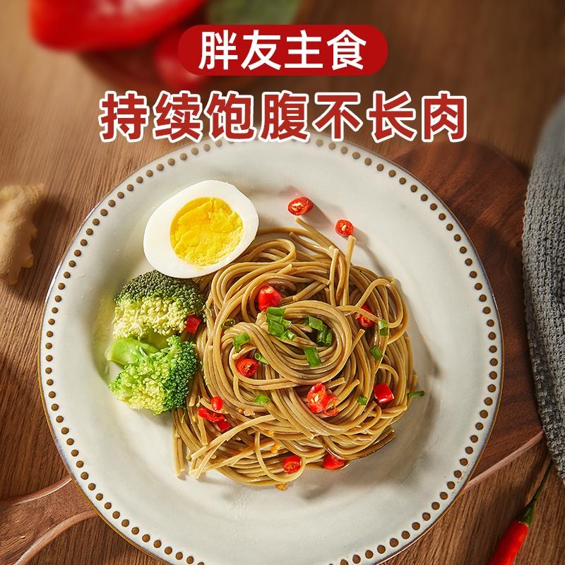 【金牌卖家】大凉山荞麦面条无糖精低脂苦荞面条代餐荞麦挂面
