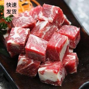 澳洲冷冻雪花生牛肉粒铁板骰子牛肉粒酒店烧烤料理火锅食材500g