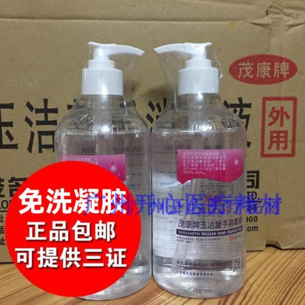 茂康の札の玉潔の新米は消毒液の手を洗うことを免除して、500 ml抗菌のゲルを抑えて水洗いして250 ml無料にします。