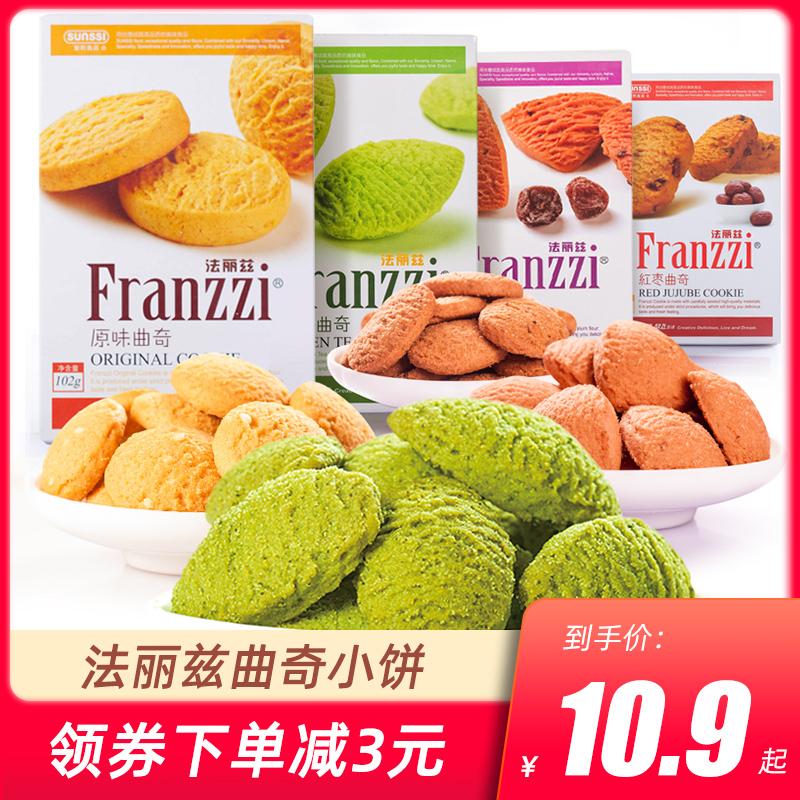 法丽兹曲奇饼干102gx5盒巧克力抹茶海盐香葱小饼干多口味女生零食