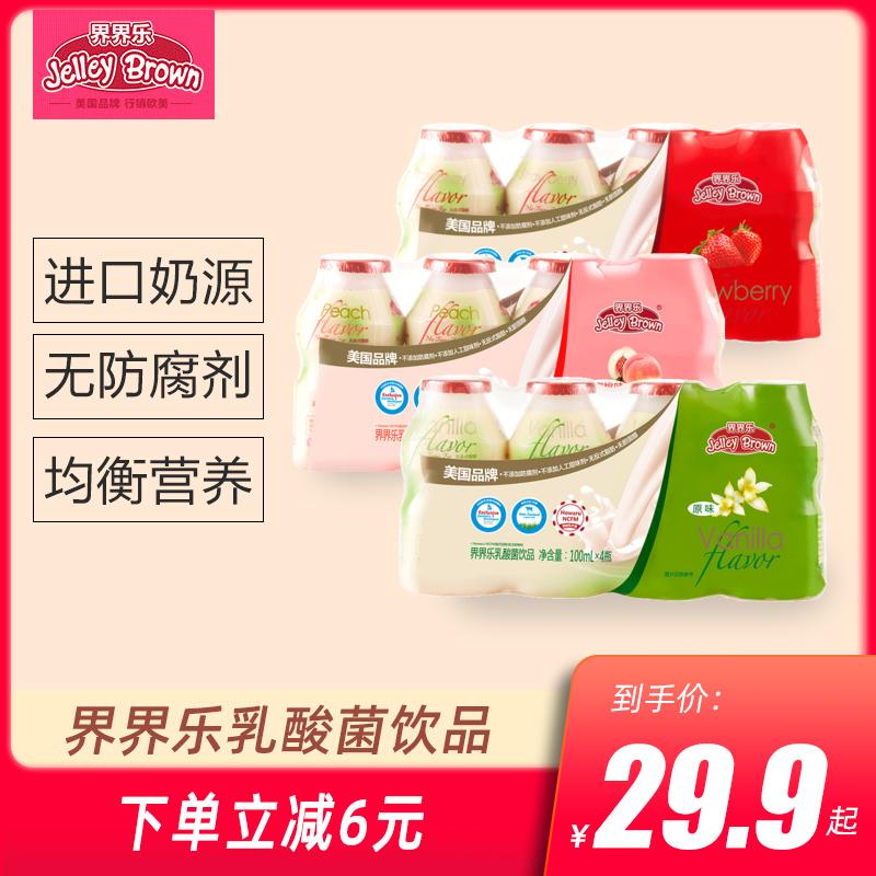 界界乐乳酸菌饮料3条装儿童酸奶益生菌饮品宝宝早餐牛奶草莓味