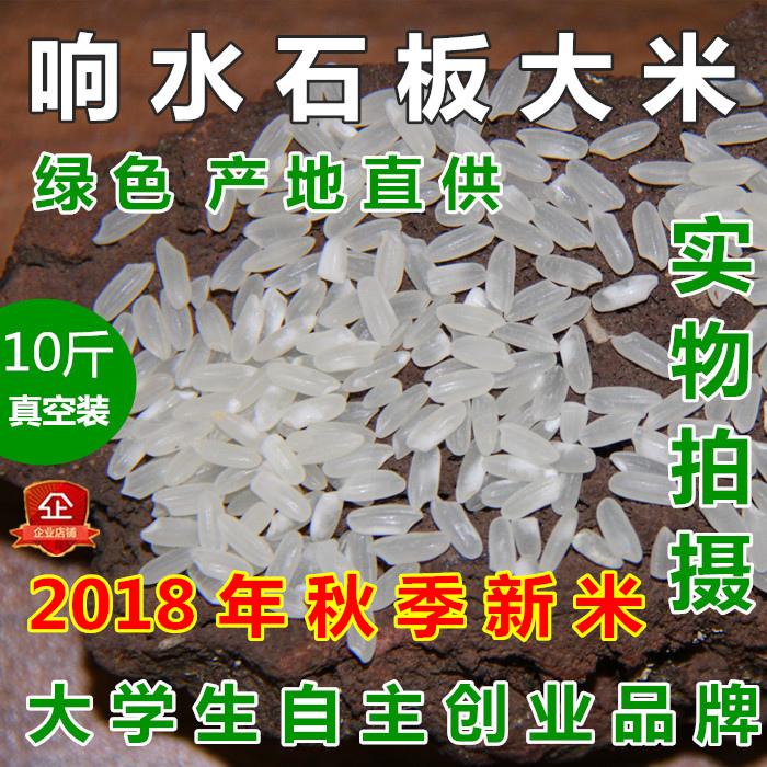现磨现卖优质18年新米正品东北响水大米长粒石板米10斤真空装包邮