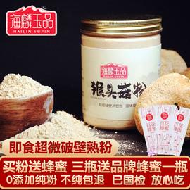 海麟玉品海林猴头菇粉养胃粉猴头菇超细破壁纯粉250g东北特产包邮