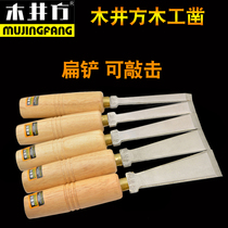 Wooden Well square Carpenter chisel peak steel wooden handle chisel woodworking flat flattened chisel slotted chisel shovel engraving chisel woodworking tools