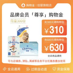 【折上95折】佳婴尿裤购物金300/600充值-全店通用