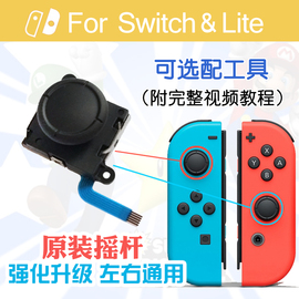 Switch摇杆原装JoyCon左右手柄遥感NS手制更换新模块维修漂移配件