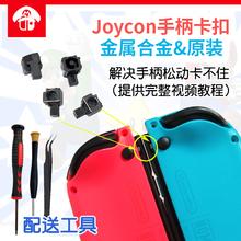 Switch手柄原装 卡扣JoyCon左右金属合金滑锁扣NS主机松动维修配件