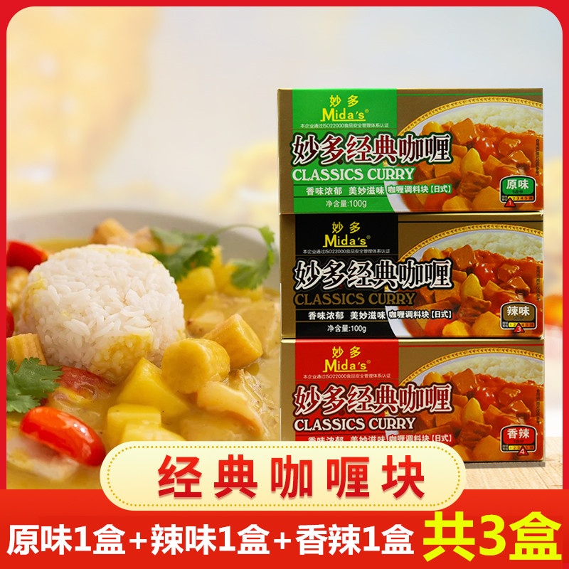 Miaodo curry piece 100g * 3 boxes of home original medium spicy Japanese curry rice seasoning full box discount