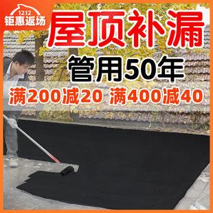 房顶防漏防水补漏房屋维修柏油沥青胶泥油膏剂阳光房屋顶防水涂料