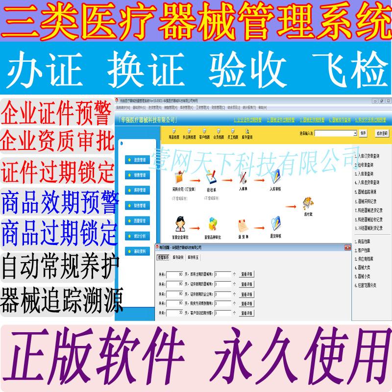 正版医疗器械进销存管理软件 二三类 隐形眼镜店软件GSP验收系统