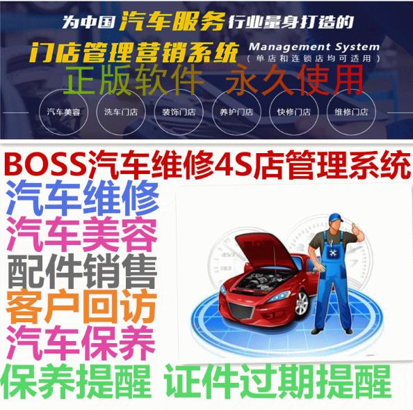 正版汽车美容快修4S店管理系统整车销售手机开单汽车维修配件销售