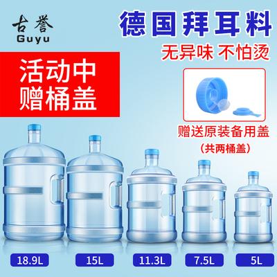 加厚pc纯净水桶手提家用饮水机桶茶台7.5升桶装空桶l矿泉水桶小型