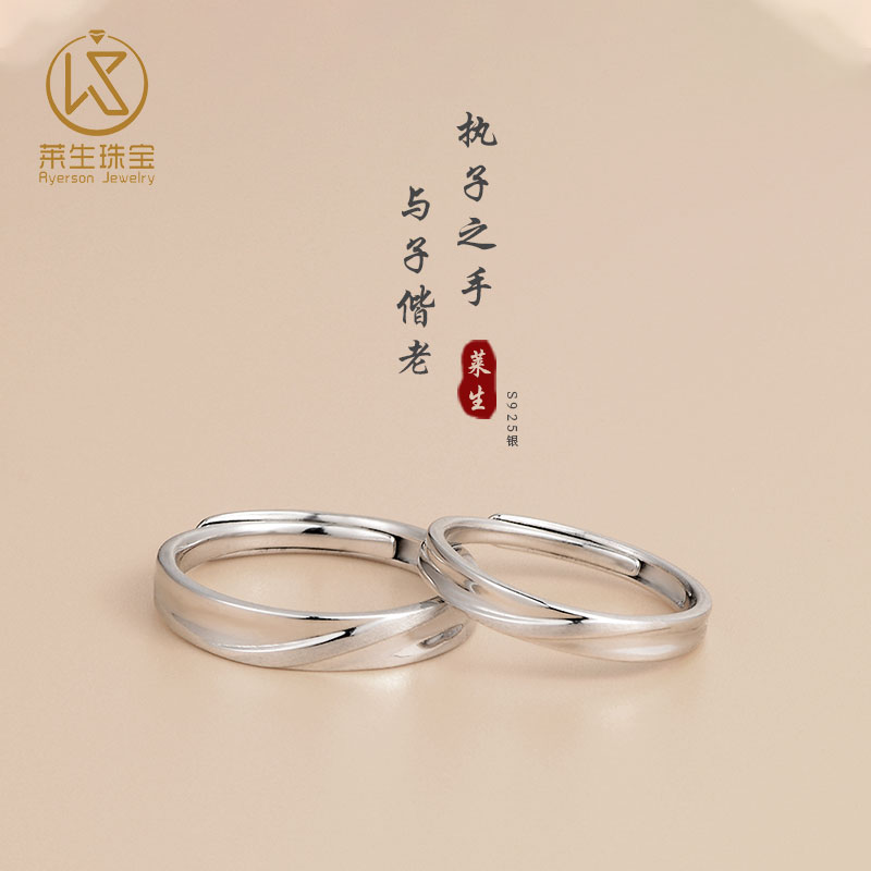 Couple rings a pair of S925 Sterling Silver live mouth mens and womens simple pair of rings, niche design, lettering and gift for girlfriend