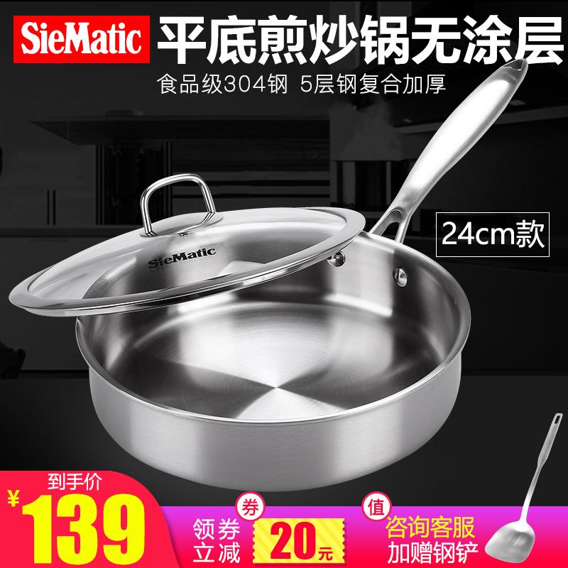 (用25元券)西曼帝克平底锅烙饼煎蛋饺牛排不粘锅燃气灶电磁炉家用24cm煎锅具