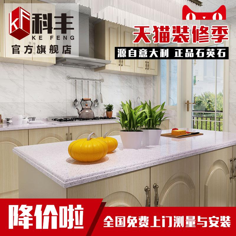 科丰石英石台面定制石英石橱柜台面人造石英石厨房台面餐桌大理石