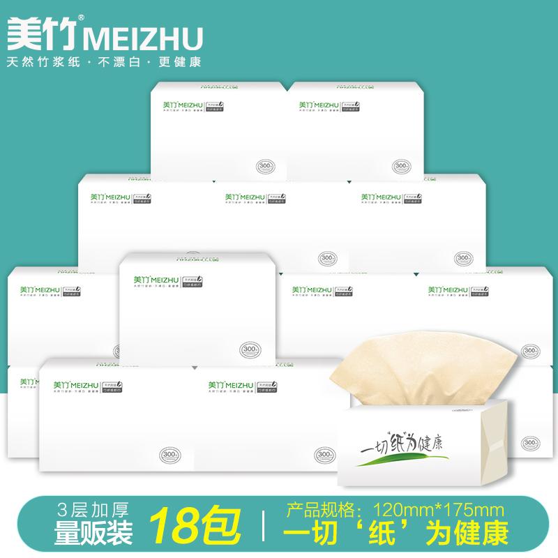 美竹竹浆本色抽纸批发整箱家用家庭装实惠装餐巾纸洁柔18包面巾纸