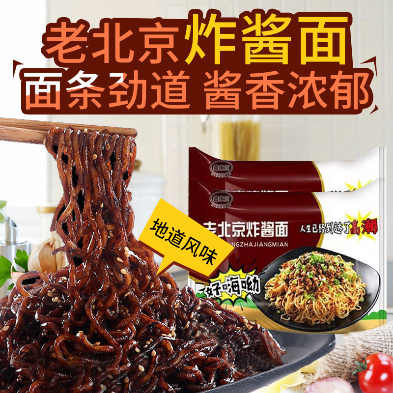 老北京炸酱面杂酱面速食方便面火鸡面干拌面拉面韩国风味零食组合