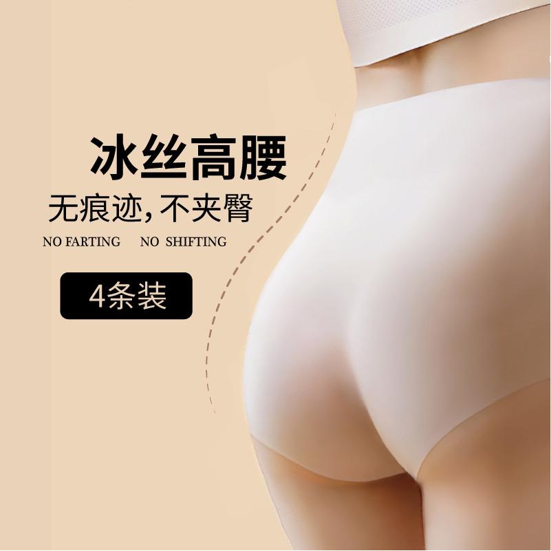 高腰冰丝款夏季中腰透气塑形平角裤限9000张券