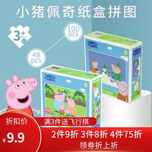 小猪佩奇拼图幼儿童益智力玩具平面纸质小宝宝男女孩34567岁多图