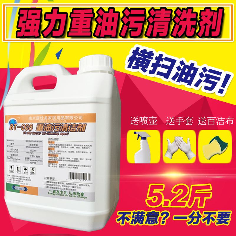 吸抽油烟机清洗清洁剂家用厨房强力去垢除重油污工业油污净去油渍