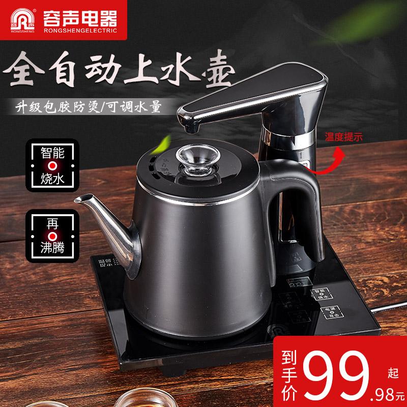 容声全自动上水壶家用电热烧水智能抽水茶台煮器保温一体泡茶专用