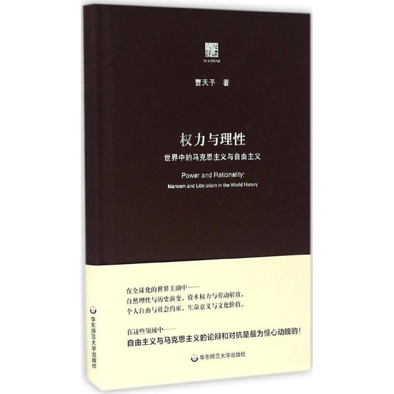 Power and reason Cao Tianyu, a foreign philosophy and Social Sciences East China Normal University Press Co., Ltd