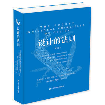 The third edition includes 150 general design rules in all design categories. Liaoning science and Technology Press graphic advertising building exhibition game product guide design book