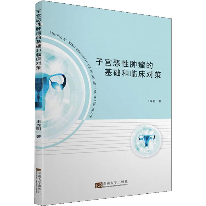 Basic and clinical strategies of uterine malignant tumor, Wang Xiuming, obstetrics and Gynecology life, Southeast University Press