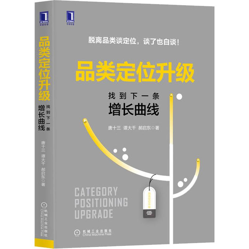 Category positioning and upgrading find the next growth curve by Tang shisan, Tan Daqian and Hao Qidong